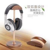 耳機支架黑胡桃實木架子頭戴式木制耳機架簡潔式展示架掛架