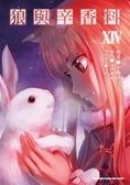 狼與辛香料(14)