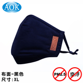 AOK 防空汙口罩 純棉布口罩 (布面-藍色XL) 1入/包 (防護PM2.5、霧霾)【2014802】