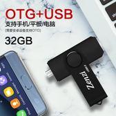手機U盤電腦兩用U盤128G 安卓OTGU盤 高速創意個性手機優盤 艾尚旗艦店