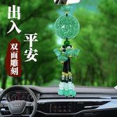 汽車掛件車內吊飾男士保平安符女吊墜后視鏡飾品擺件