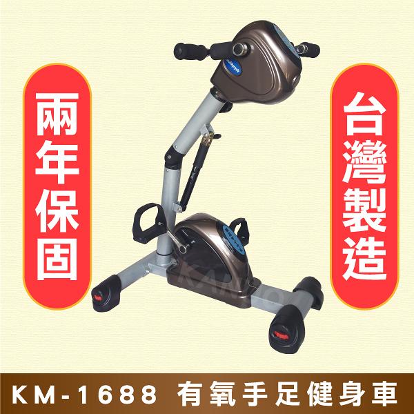 手足有氧健身車KM-1688 手腳訓練