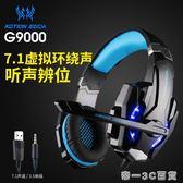 因卓 G9000頭戴式7.1電腦游戲耳機帶麥話筒USB筆記本電競吃雞耳麥【帝一3C旗艦】