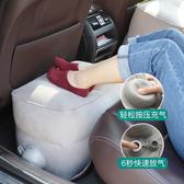 充氣腳墊 旅行神器便攜折疊足踏腳凳飛機汽車高鐵睡覺長途旅遊必備