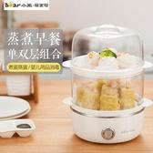 煮蛋器蒸蛋器雞蛋羹4枚-6枚廚房小家電電器禮品家用清倉  igo 居家物語