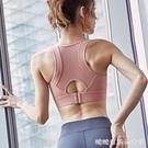 健身內衣女-高強度運動內衣防震防下垂跑步聚攏定型背心式文胸瑜伽健身背心女 糖糖日繫