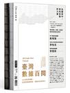 台灣數據百閱(雙面書封設計):100個重...