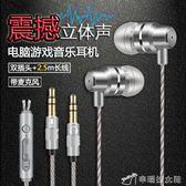 耳機 電腦耳機帶麥克風入耳式臺式筆記本雙插頭家用 辛瑞拉