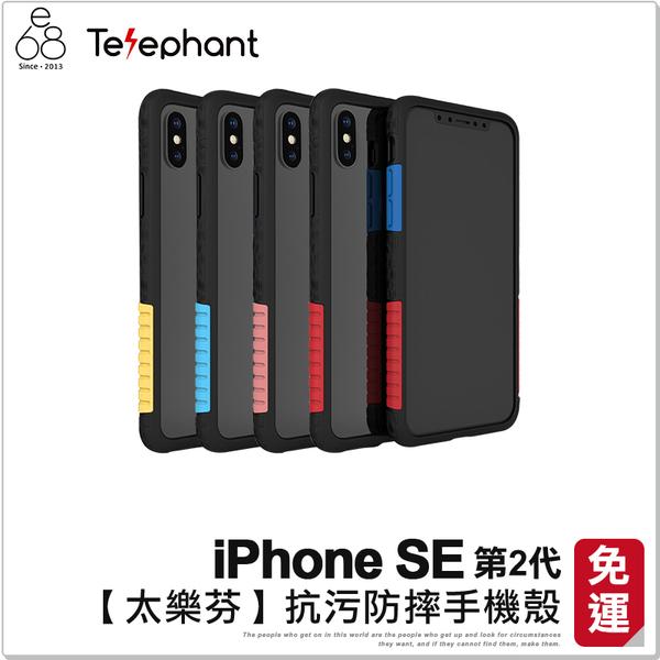 【太樂芬】iPhone SE 第2代 4.7吋 防摔防撞抗汙 手機殼 保護殼 防摔殼 透明背板 背蓋 保護套