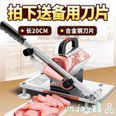 牛羊肉切片機手動切肉機家用切肥牛刨肉片機凍肉商用加長刀片