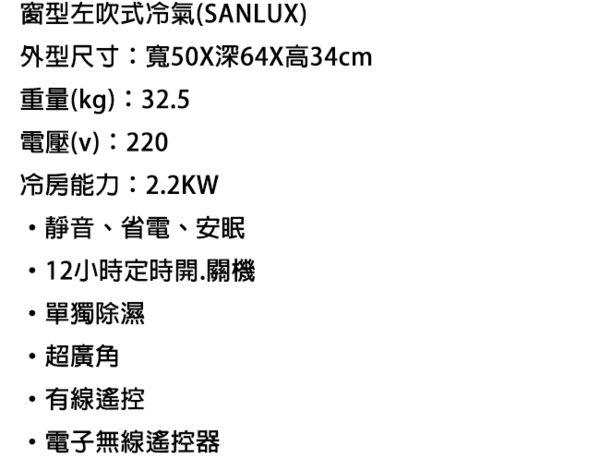 【SANLUX三洋】2-3坪定頻窗型冷氣 SA-L22FE/R22FE (左吹/右吹) 送基本安裝