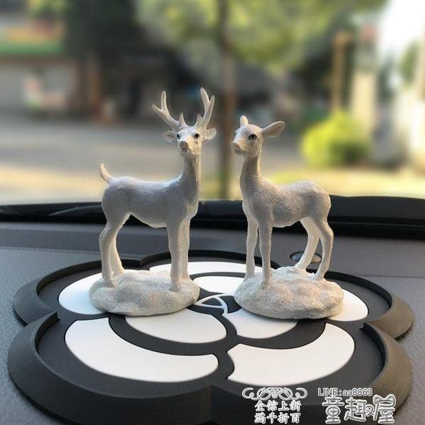 車載擺件 汽車擺件車內裝飾品保平安車載用品一鹿平安車上高檔男女轎車創意 童趣屋