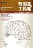 (二手書)哲學家的工具箱:一本教你如何有效思考的技術手冊