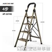 奧鵬鋁合金梯子四步家用加厚摺疊室內多功能人字梯伸縮樓梯小扶梯 NMS生活樂事館