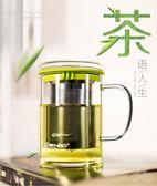 保溫杯天喜玻璃杯茶杯 加厚帶蓋家用辦公室茶水分離過濾泡茶杯     SQ11814『時尚玩家』