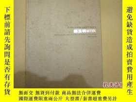 二手書博民逛書店21世紀有影響力畫家個案研究罕見郝玉明(郝玉明簽名本)Y3986