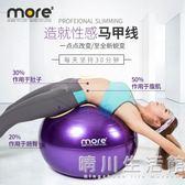 健身球瑜伽球加厚防爆正品初學者孕婦分娩平衡瑜珈瘦身大球減肥球 晴川生活館 igo