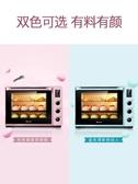 烤箱電烤箱家用烘焙蛋糕多功能全自動迷你40升小型烤箱大容量 220V LX 雲朵走走