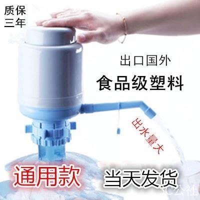 抽水器桶裝水壓水器手壓式飲水機純凈水桶礦泉水吸水按壓家用大桶