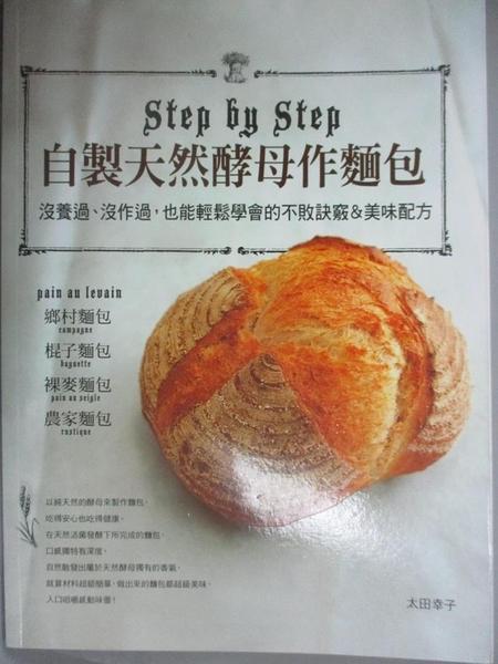 【書寶二手書T9/餐飲_YEN】自製天然酵母作麵包_太田幸子