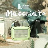 DIVOOM Macchiato 藍芽5.0喇叭 復古造型 支援FM 附小型收納盒 輕巧方便