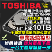 【台灣安防家】10TB 3.5吋 TOSHIBA 東芝 監控 硬碟 SATA3 MD06ACA DVR NAS 勝 6TB 8TB WD 希捷 監控碟