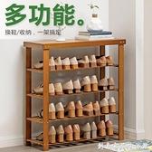 鞋架子簡易防塵收納置物架多層鞋櫃門口家用實木宿舍經濟型 創意家居