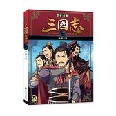 歷史漫畫三國志(二)兩個英雄