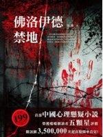 二手書博民逛書店 《佛洛伊德禁地》 R2Y ISBN:9866932753│陳漸