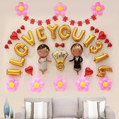 氣球 表白求婚接親鬧新郎游戲道具結婚創意婚房裝飾佈置氣球〖韓國時尚週〗