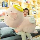 玩偶  可愛天使豬公仔娃娃小豬豬玩偶毛絨玩具睡覺抱枕趴趴豬禮物女孩 晶彩生活