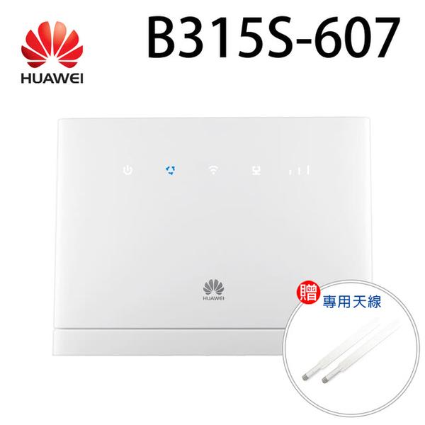 [富廉網] 【HUAWEI】B315s-607 4G WiFi 無線寬頻 行動網路分享器 含天線1組