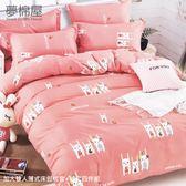夢棉屋-台灣製造柔絲絨-加大雙人薄式床包枕套+被套四件組-萌兔寶貝