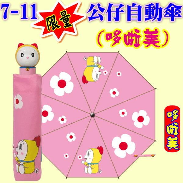 7-11集點 哆啦A夢哆啦美限量公仔自動傘 晴雨傘(哆啦美款)-艾發現