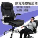 【IS空間美學】歐克斯雙層皮革辦公椅