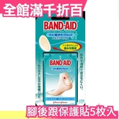 【5枚入】日本原裝 BAND-AID 防水彈性 足部防磨貼 保護 膚色 半透明【小福部屋】