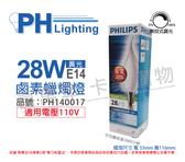 PHILIPS飛利浦 EcoClassic30 28W E14 120V 拉尾 霧面 可調光 鹵素 蠟燭燈_PH140017