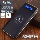 行動電源 QI無線充移動電源通用CB20006【韓衣舍】