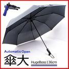 【網友狂搶-第二波】傘大大傘-48吋限量...