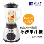 KOZAWA 小澤家電 大馬力冰沙果汁機 KW-705SG