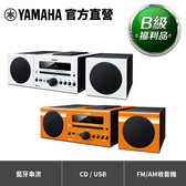 新上架【B級福利品】Yamaha MCR-B043 小型組合音響 CD 藍牙 USB FM AM
