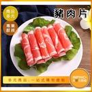 INPHIC-豬肉片模型 火鍋豬肉片 梅花豬肉片松阪豬-IMFK014104B
