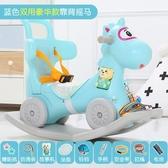 搖搖馬 兒童寶寶搖椅馬塑料音樂兩用加厚玩具騎馬多功能嬰兒小馬車【全館免運快速出貨】