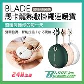 【刀鋒】BLADE馬卡龍熱敷掛繩速暖寶 現貨 當天出貨 台灣公司貨 暖手袋 暖暖包 電子暖爐 暖蛋