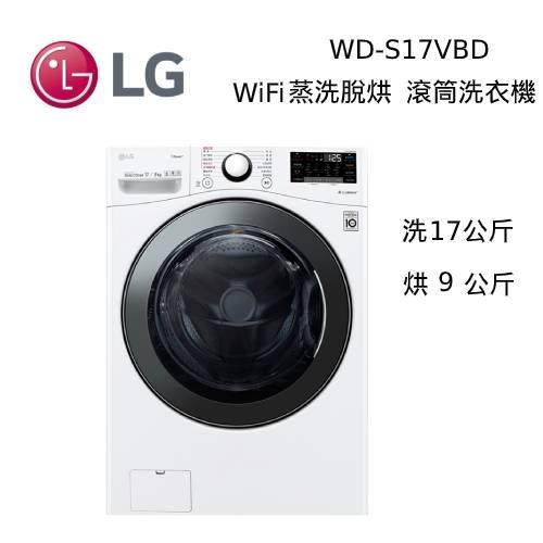 【結帳再折+分期0利率】LG 樂金 WD-S17VBD 17公斤 WiFi 蒸洗脫烘滾筒洗衣機 冰磁白 台灣公司貨