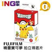 Fujifilm instax mini 拍立得底片 精靈寶可夢 皮卡丘(紅盒) 寶貝球 神奇寶貝 富士
