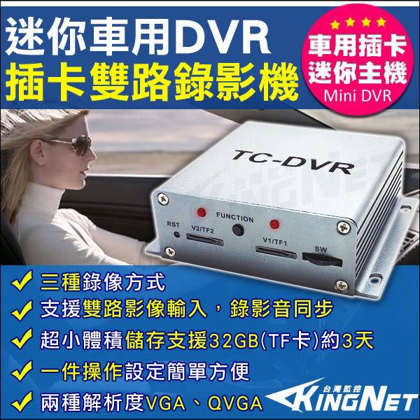 監視器攝影機 KINGNET 插卡式 2路車用監控主機 車用DVR 迷你監控主機 插卡主機 循環錄影 體積小