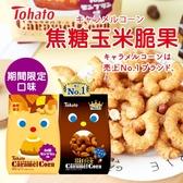 日本 Tohato 東鳩 焦糖玉米脆果 77g 玉米脆果 脆果 彎彎餅乾 餅乾 日本餅乾