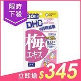 DHC 青梅精華(30日份)【小三美日】原價$383