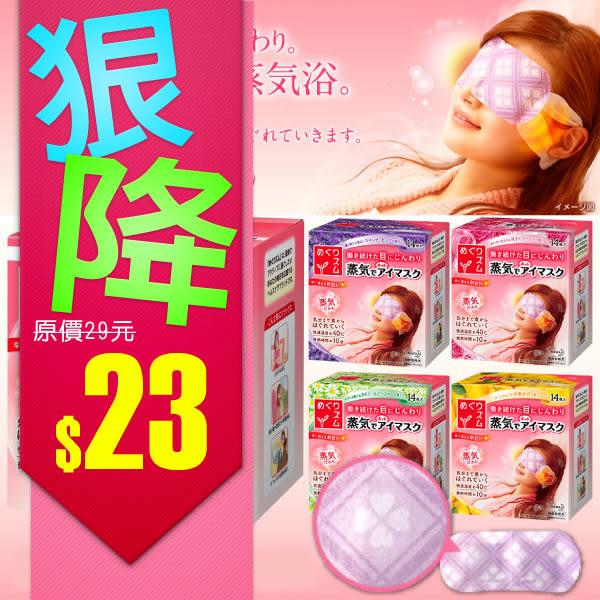 花王 溫熱感蒸氣浴舒適眼罩 (1枚入) 洋甘菊/玫瑰/薰衣草/無香/柚香